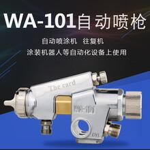 台湾欧卡奇WA-101自动喷漆枪流水线喷枪往复机油漆喷枪喷漆机图片