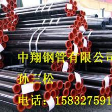 河北沧州中翔钢管、无缝钢管、直缝钢管