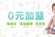 中国十大母婴加盟品牌,海外秀进口母婴加盟连锁0元加盟