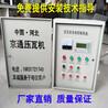河北压瓦机配电箱厂家报价质量可靠精准更耐用当天发货掌握河北压瓦机核心技术