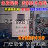 彩钢复合板配电箱PLC变频器配电柜彩钢压瓦机配电箱数控显示屏压瓦机计数器