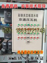 数控全自动彩钢复合板机配电箱自动切割?#20302;?#31934;准耐用厂家直销图片