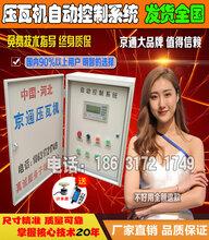 壓瓦機維修修理壓瓦機配電箱維修自動控制系統維修圖片