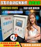 沧州京通工控联系电话厂家直销压瓦机自动控制系统压瓦机配电箱