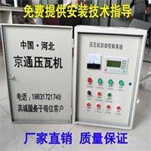 全自动压瓦机控制箱彩钢瓦机自动控制系统配件图片