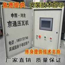 尺寸精准压瓦机配电箱4kw变频器触摸屏彩钢瓦机控制箱图片