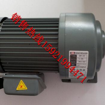 河北邢臺邢灣噴涂機械設備大量需求萬鑫齒輪減速馬達GH28-750W-20S