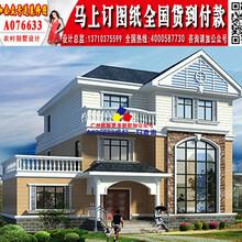 农村房屋设计图大全15万农村别墅设计Y529