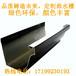 成品檐槽-成品檐槽价格批发-成品檐槽厂家