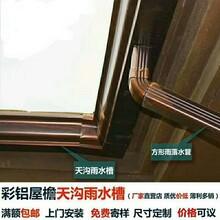 天津西青K型铝合金雨水槽彩铝天沟雨落水管落水系统图片