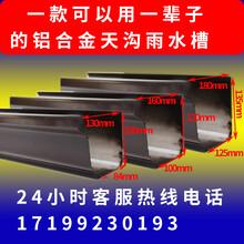福建铝合金屋檐雨水槽免费安装指导图片