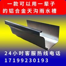 江苏南京铝合金天沟厂家屋檐雨水槽排水系统价格厂家,图片,图片