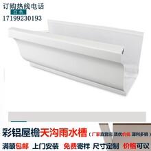 天津西青彩铝天沟别墅雨水槽系统水电工安装图片