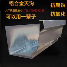 淮南外墙方形落水管金属檐槽排水沟品牌落水产品图片