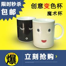 创意牛奶早餐杯咖啡马克杯笑脸陶瓷变色杯日用百货水杯可定制logo