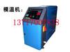 惠州模温机,东莞恒温机,注塑机控温机,模具恒温机,模温机