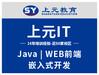 张家港专业JAVA培训机构推荐_毕业生Java培训机构选择