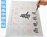 欧体楷书字帖书法练习欧阳询九成宫碑临摹水写布批发厂家价格优惠