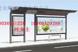 供应四川绵阳北川县太阳能公交车站台仿古候车亭不锈钢公交站牌