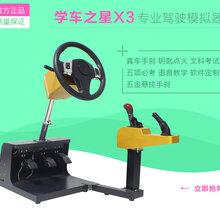 天门汽车驾驶训练机代理零成本致富项目