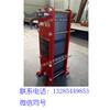 采暖改造空气能热泵采暖配套板式换热器
