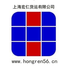 上海至广州40GP内贸货柜集装箱货运上海宏仁供