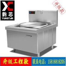 食堂不锈钢大锅灶大功率电炒炉商用电磁大锅灶厨房设备图片
