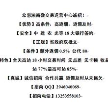 湘商大金(众惠)微交易运营中心诚招!
