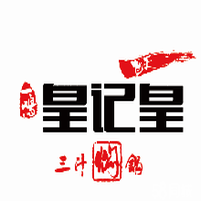山东省加盟皇记煌三汁焖锅需要多少钱