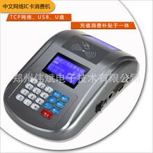 食堂ic卡消费机网络刷卡机TCP/IP售饭机餐厅就餐打卡机饭堂网络饭卡机图片