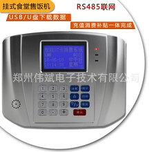 中文语音挂式食堂售饭机挂式无线消费机系统工厂工地餐厅刷卡机图片