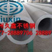 316L不锈钢管-S31600不锈钢无缝管多少钱