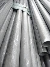 六盘水904L工业不锈钢管道219X5规格报价