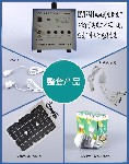 太阳能发电系统、家用太阳能发电系统、便携式太阳能小系统