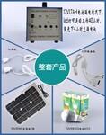 太阳能发电系统、家用太阳能发电系统、便携式太阳能小系统图片