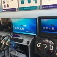 汽车驾驶模拟器驾吧
