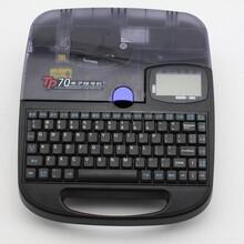硕方TP70线号机全自动线号图片
