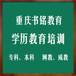 重慶學歷教育培訓-網教