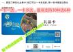 搭建浙江海鲜礼品卡券自助兑换系统以及新型礼品卡券设计印刷