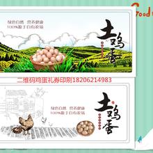 舟山海鲜礼品卡券印刷,二维码提货,系统管控,管理便捷
