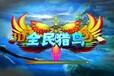 广州番禺供应3D全民猎鸟游戏机价格多少