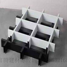 优质铝格珊富腾制造实力供应商常规铝格栅
