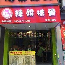 杭州快餐加盟合肥快餐加盟南京快餐加盟川记辣妈供