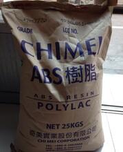 惠州供应台湾奇美PA-777D超耐热ABS塑料原料