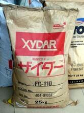 厦门供应日本新石油化学FC-110超高耐热LCP塑料原料