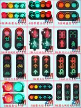 倒计时交通信号灯倒计时器交通信号灯厂家智能交通信号灯