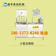 四川绵阳全自动豆腐机大型豆腐机价位花生豆腐机厂家