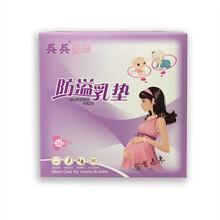 兵兵妈咪防溢乳垫一次性防漏乳贴哺乳期乳贴奶垫36片厂家批发图片