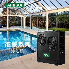 空气能热泵工程泳池热泵空气能热泵厂家空气能热水机厂家爱尼征威泳池机图片