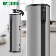 爱尼采暖热水器天际I系列160升爱尼智慧空气能热水器空气能热水器十大品牌图片